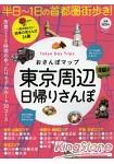 散步地圖-東京週邊當天來回散步 2013年版