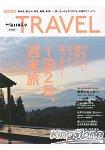 Hanako TRAVEL-一定有你想去的地方-2天1夜週末之旅