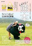 LOVE!我愛熊本-和熊本熊一起暢遊可愛熊本~附KUMAMON熊本熊 x Ne-net黑貓午餐托特包