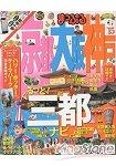 京都.大阪.神戶旅遊指南 2015年版
