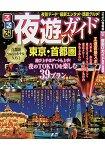 夜遊指南-東京首都圈版 2014年版