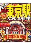 東京車站丸之內.八重洲.日本橋旅遊指南 2014年版