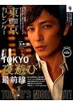 東京CALENDAR 9月號2014