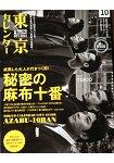 東京CALENDAR 10月號2014