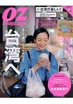 OZ magazine 1月號2015附川島小鳥年曆