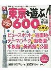 暢遊東京600景點 2015-16年版