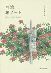 台灣旅行筆記