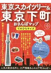 東京晴空塔與東京鄉村漫步地圖 手掌尺寸版