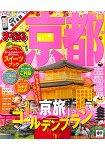 京都之旅 2016年版