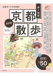 漫步地圖-京都散步2016年版