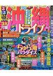沖繩汽車旅遊指南 2016年版