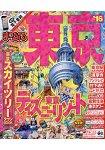 東京旅遊指南 2016年版