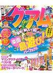 關島旅遊指南 2016年版