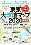 東京大改造地圖2020最新版