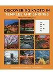 京都寺社 日英對照版