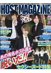 HOST MAGAZINE Vol.44