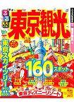 東京觀光旅遊情報 2016年版