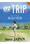 OZ TRIP 8月號2015