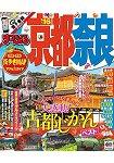 MAPPLE京都.奈良旅遊指南 2016年版
