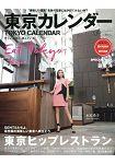 東京CALENDAR 9月號2015