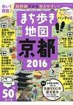 城市漫步地圖-京都 2016年版 隨身版