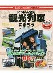 搭乘日本全國觀光列車出發!