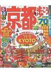 京都漫步 2016年版