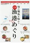品嘗當季當地魚產日本全國漁港走透透