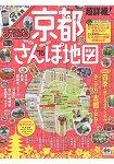 超詳細!京都散步地圖 2016年版