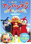 麵包超人兒童博物館官方指南書-仙台.橫濱.名古屋.神戶.福岡