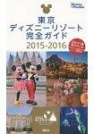 東京迪士尼渡假區完全指南  2015-2016年版