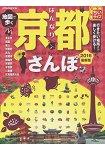 地圖在手漫步風雅京都  2016年版 隨身版