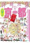 詳細地圖漫步京都2016年版