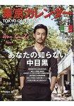 東京CALENDAR 10月號2015