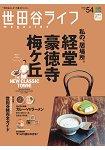 世田谷區生活型態誌  Vol.54