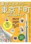 東京晴空塔與東京下町散步地圖 2015年版