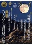旅行SARAI 2015年初秋號