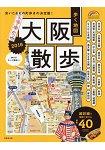 散步地圖-大阪散步 2016年版