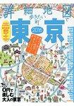 詳細地圖漫步東京 2016年版