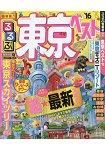 東京旅遊情報精選  2016年版