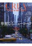 CREA TRAVELLER 10月號2015