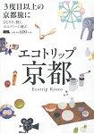 Ecotrip京都-聰明省錢輕鬆遊京都