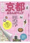 京都散步地圖  2015年版