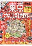 超詳細!東京散步地圖 2016年版