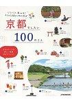 想在京都做的100件事