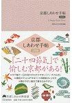 京都幸福手帖 2016年版