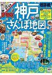 超詳細!神戶散步地圖