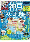 超詳細!神戶散步地圖 隨身版
