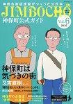 神保町公式指南 Vol.6(2016年版)