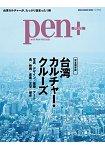 pen+ 台灣文化之旅  完全保存版